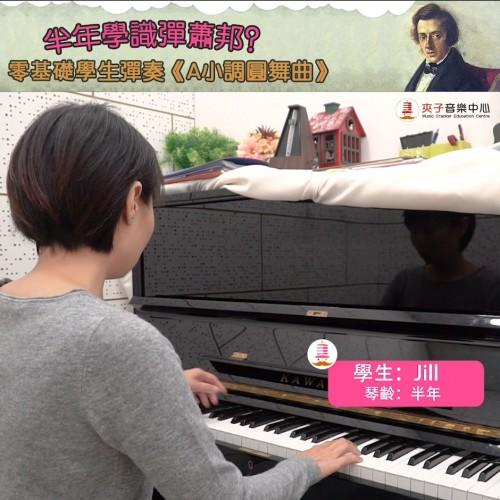 【學生半年學識彈蕭邦】2019.3.7