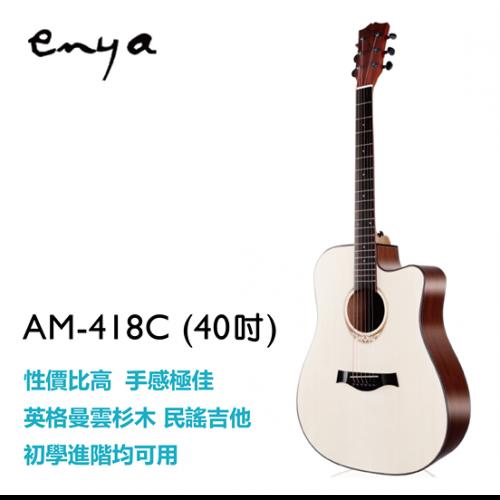 吉他-AM-418C