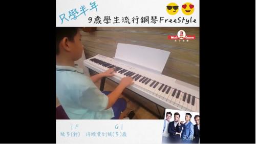 9歲學生FreeStyle天梯x童話x蒲公英的約定 2017.7.19