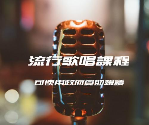 流行唱歌課程