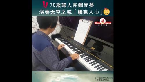 天空之城 (久石讓) Piano Cover(70歲學生梅小姐)2017.10.17