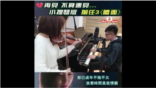 體面小提琴版 2018.03.02