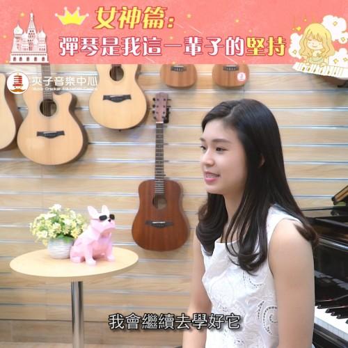 【女神篇:彈琴是我這一輩子的堅持】2019.6.13