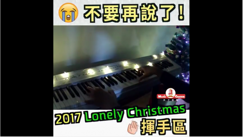 Lonely Christmas Piano Cover 2017.12.24