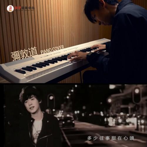 【洪卓立《彌敦道》PIANO COVER】2018.11.29