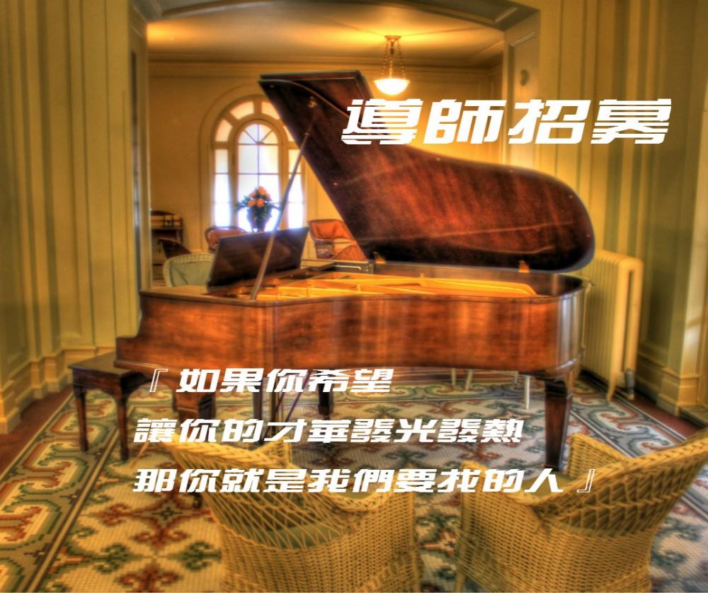 全職/兼職 鋼琴導師