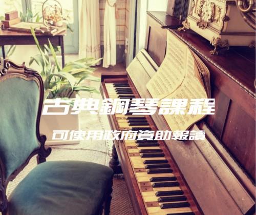 古典鋼琴課程