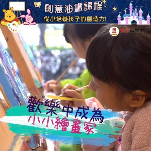 【夾子創意油畫班-海洋世界主題】2019.3.24
