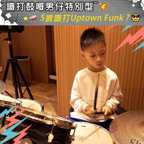 【5歲識打uptown funk】2019.5.18