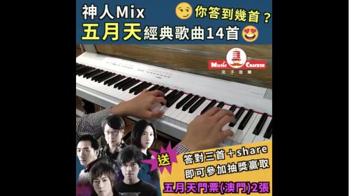 五月天13首歌曲串燒(鋼琴版)2018.01.10