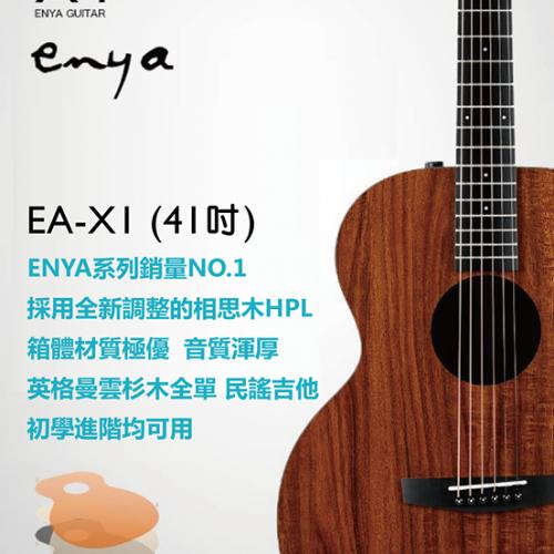 吉他-EA-X1