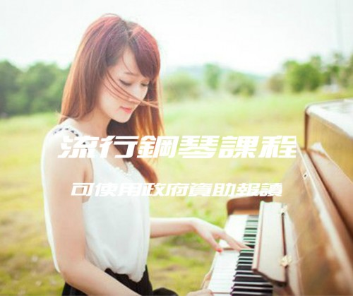 流行鋼琴課程