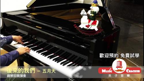 後來的我們 piano cover 2016.10.03