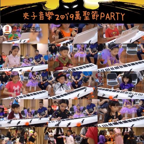 【夾子音樂中心萬聖節Party】2019.10.31