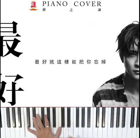 薛之謙 Joker Xue【最好】2018.09.01 Piano Cover by 夾子音樂