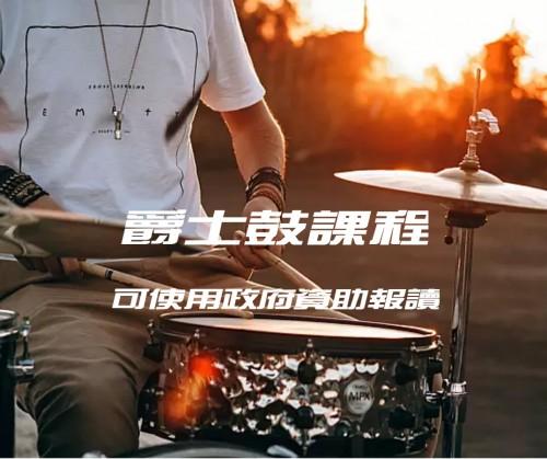爵士鼓課程