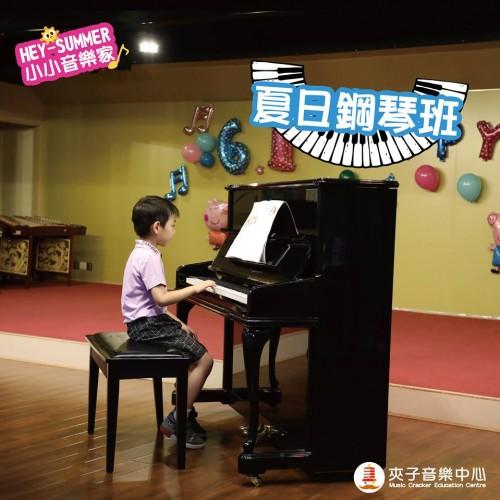 暑期親子課程 - 鋼琴班