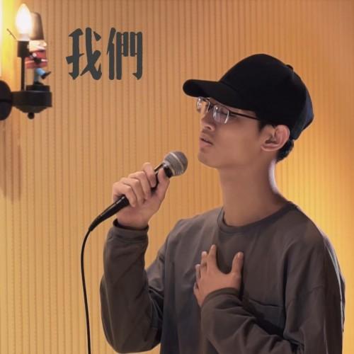 【夾子流行唱歌導師Vikan cover《我們》】 2019.3.29