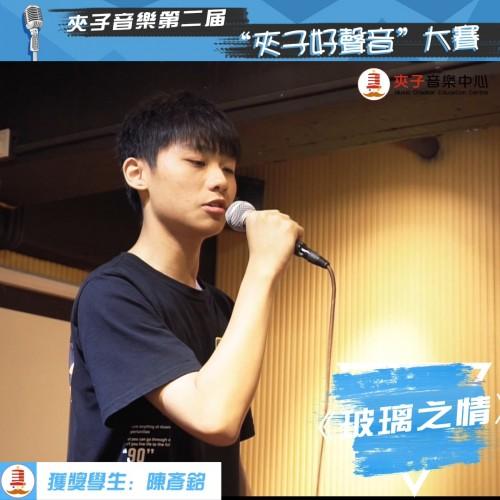 【第二屆夾子好聲音】2019.7.26
