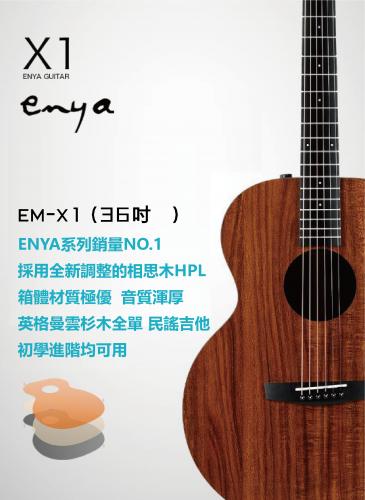 吉他-EM-X1