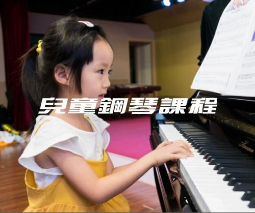 兒童古典鋼琴課程