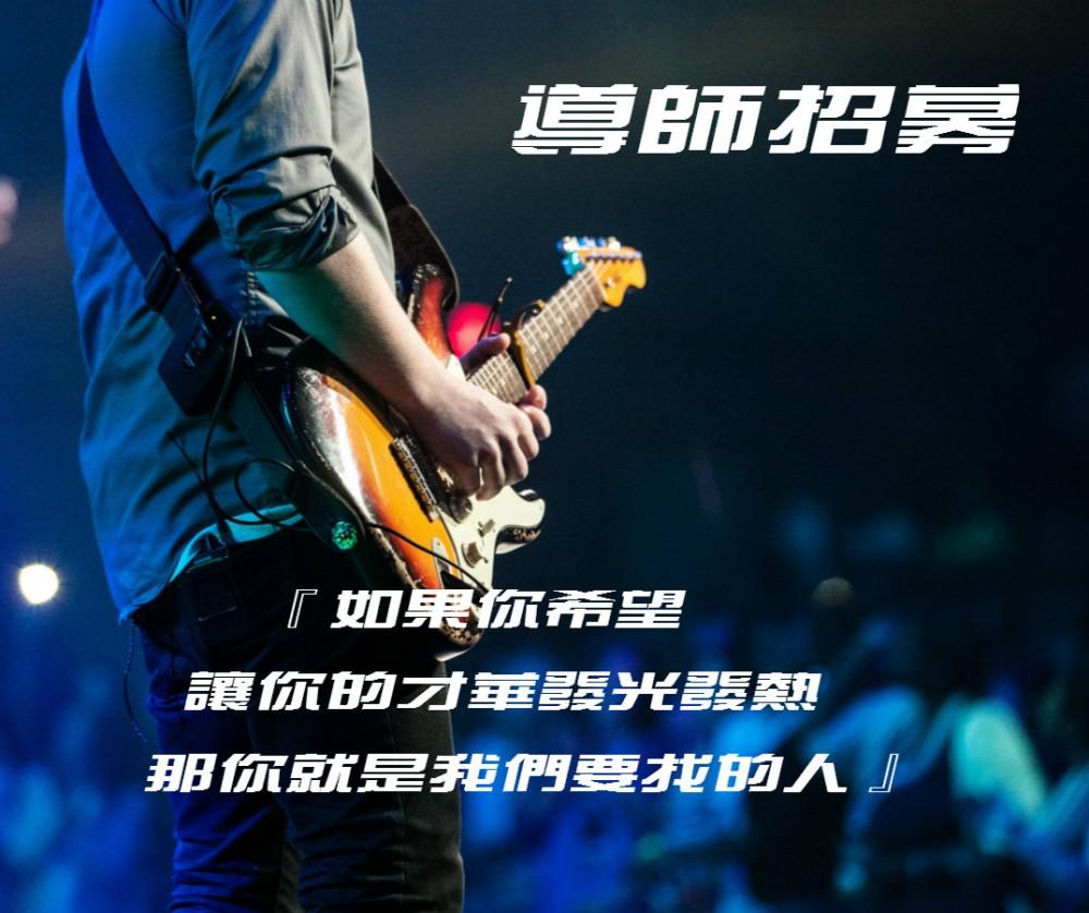 兼職 小提琴/吉他/色士風 導師