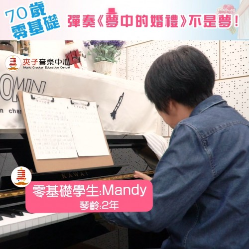 【70歲零基礎學生彈奏 夢中的婚禮】2019.2.27