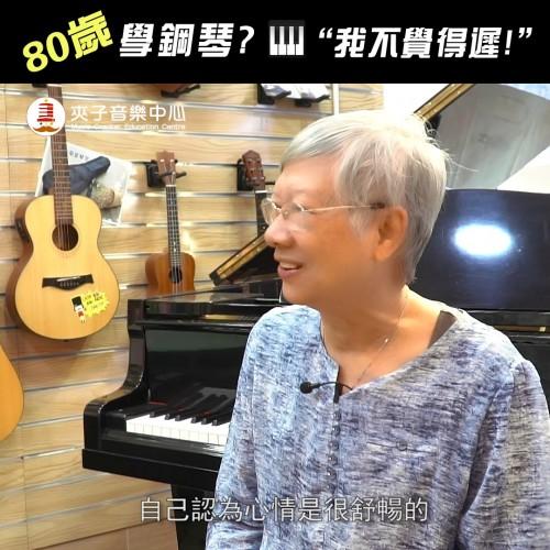 【80歲學鋼琴?婆婆話:我唔覺得遲!】2018.12.10