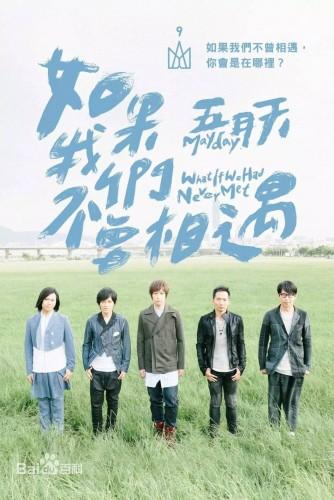 這五個大男孩,從臺北西門町唱到了紐約麥迪遜花園廣場
