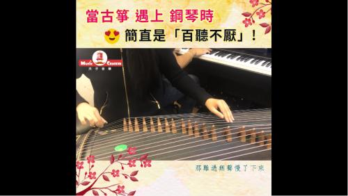 珊瑚海cover(鋼琴、古箏合奏)2017.12.13